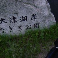 「琵琶湖湖畔をお散歩!疲れたらオープンテラスで一休み!」の画像