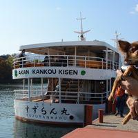 「阿寒湖の遊覧船」の画像